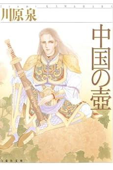 中国の壺 (白泉社文庫)