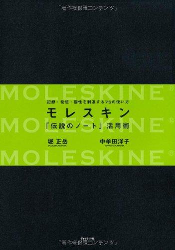 モレスキン 「伝説のノート」活用術〜記録・発想・個性を刺激する75の使い方