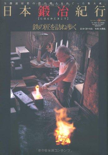 日本鍛冶紀行―鉄の匠を訪ね歩く (ワールド・ムック (633))