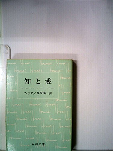 知と愛―ナルチスとゴルトムント (1959年) (新潮文庫)の詳細を見る