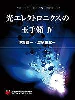 光エレクトロニクスの玉手箱Ⅳ