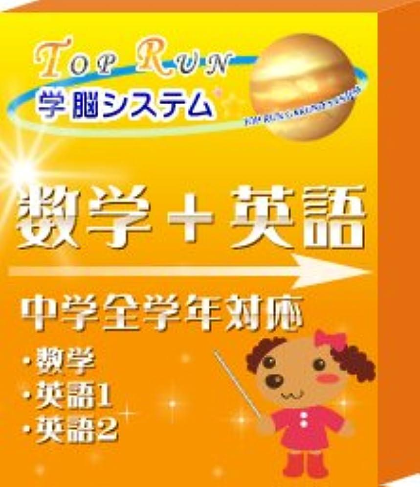 キロメートルグレー適性TOPRUN学脳システム「中学数学+英語(全学年)」