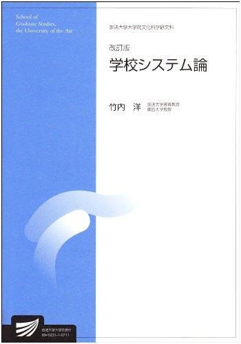 学校システム論  / 竹内洋