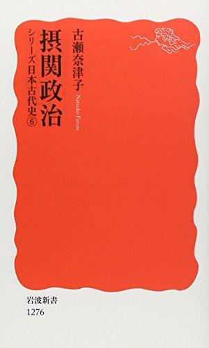 摂関政治〈シリーズ 日本古代史 6〉 (岩波新書)の詳細を見る