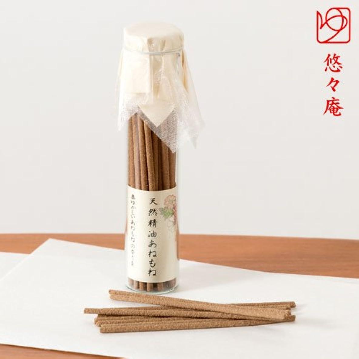 剪断死の顎応用スティックお香天然精油のお線香あねもねの小径ガラスビン入悠々庵Incense stick of natural essential oil
