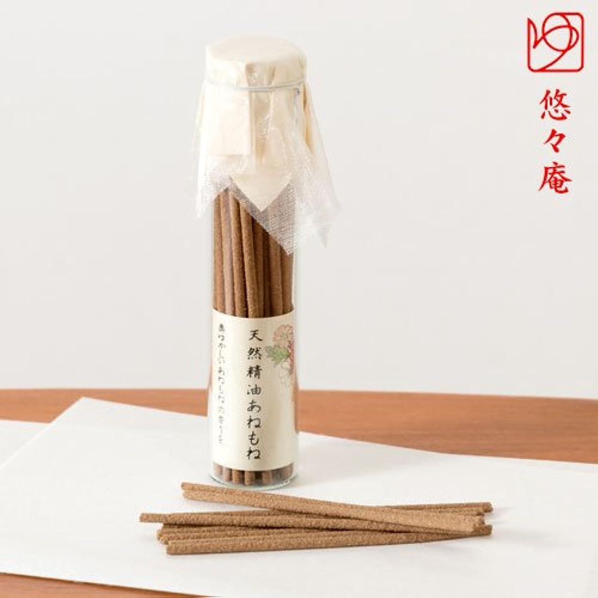 コンソール予約バルクスティックお香天然精油のお線香あねもねの小径ガラスビン入悠々庵Incense stick of natural essential oil