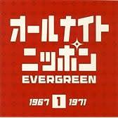 オールナイトニッポン EVERGREEN(1)1967-1971