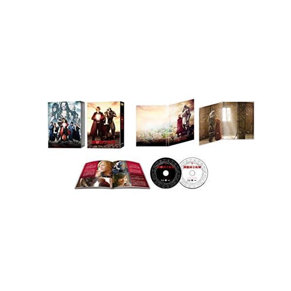 【早期購入特典あり】鋼の錬金術師 DVD プレミ...の商品画像