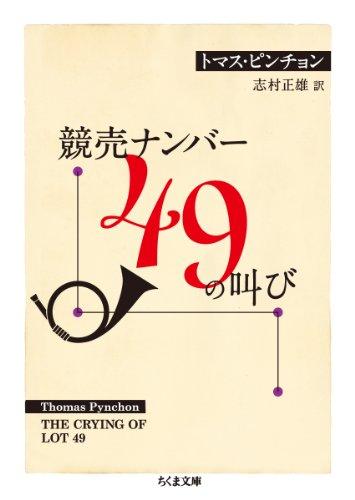 競売ナンバー49の叫び / トマス・ピンチョン