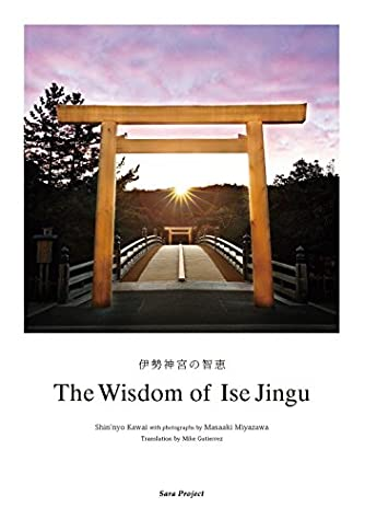 The Wisdom of Ise Jingu   伊勢神宮の智恵