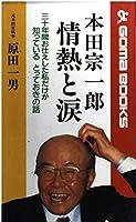 本田宗一郎 情熱と涙―三十年間お仕えした私だけが知っているとっておきの話 (ゴマブックス)