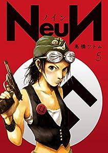 NeuN 5巻 表紙画像
