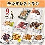 缶つまレストランギフトセット 9缶(1ケース)