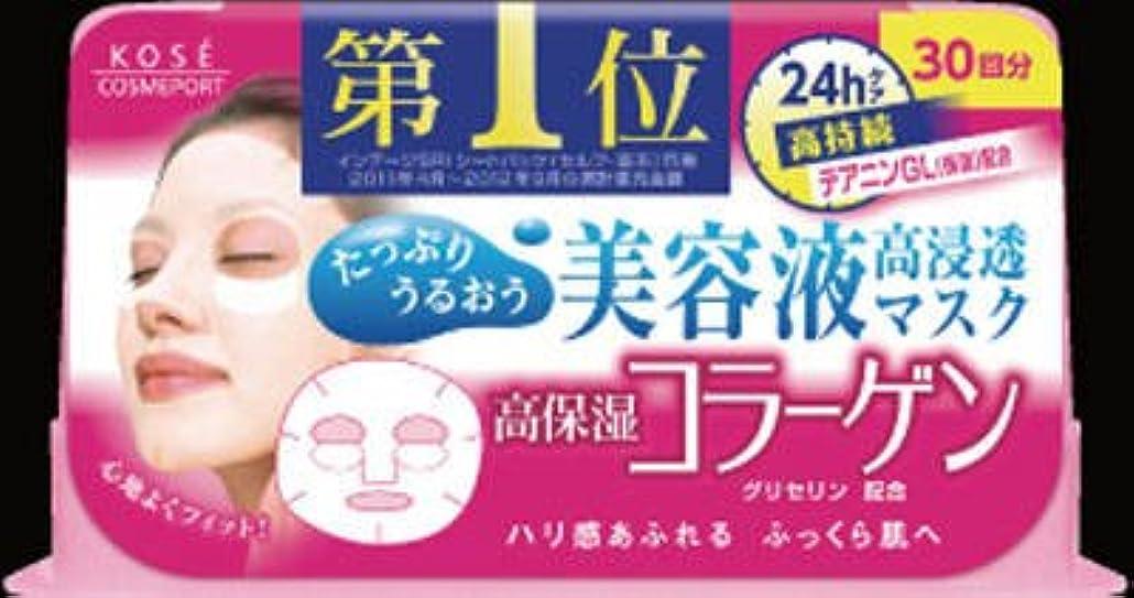 提供されたおかしい覚えているコーセー クリアターン エッセンスマスク コラーゲン 30回分×24点セット (4971710319378)