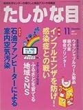たしかな目 2007年 11月号 [雑誌]