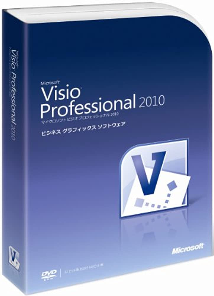 重なるチーフ抜け目がない【旧商品】Microsoft Office Visio Professional 2010 通常版 [パッケージ]