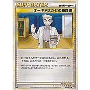 オーキドはかせの新理論 ポケモンカードゲーム ハートゴールドコレクション pcHG-68 アンコモン