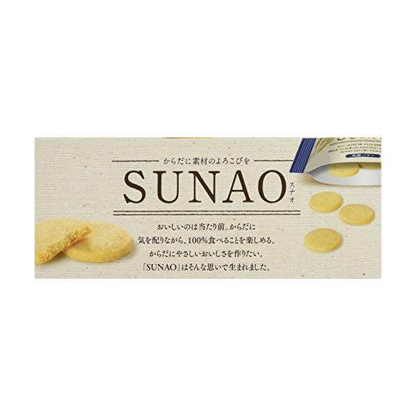 江崎グリコ [糖質50%オフ※]SUNAO 発...の紹介画像6