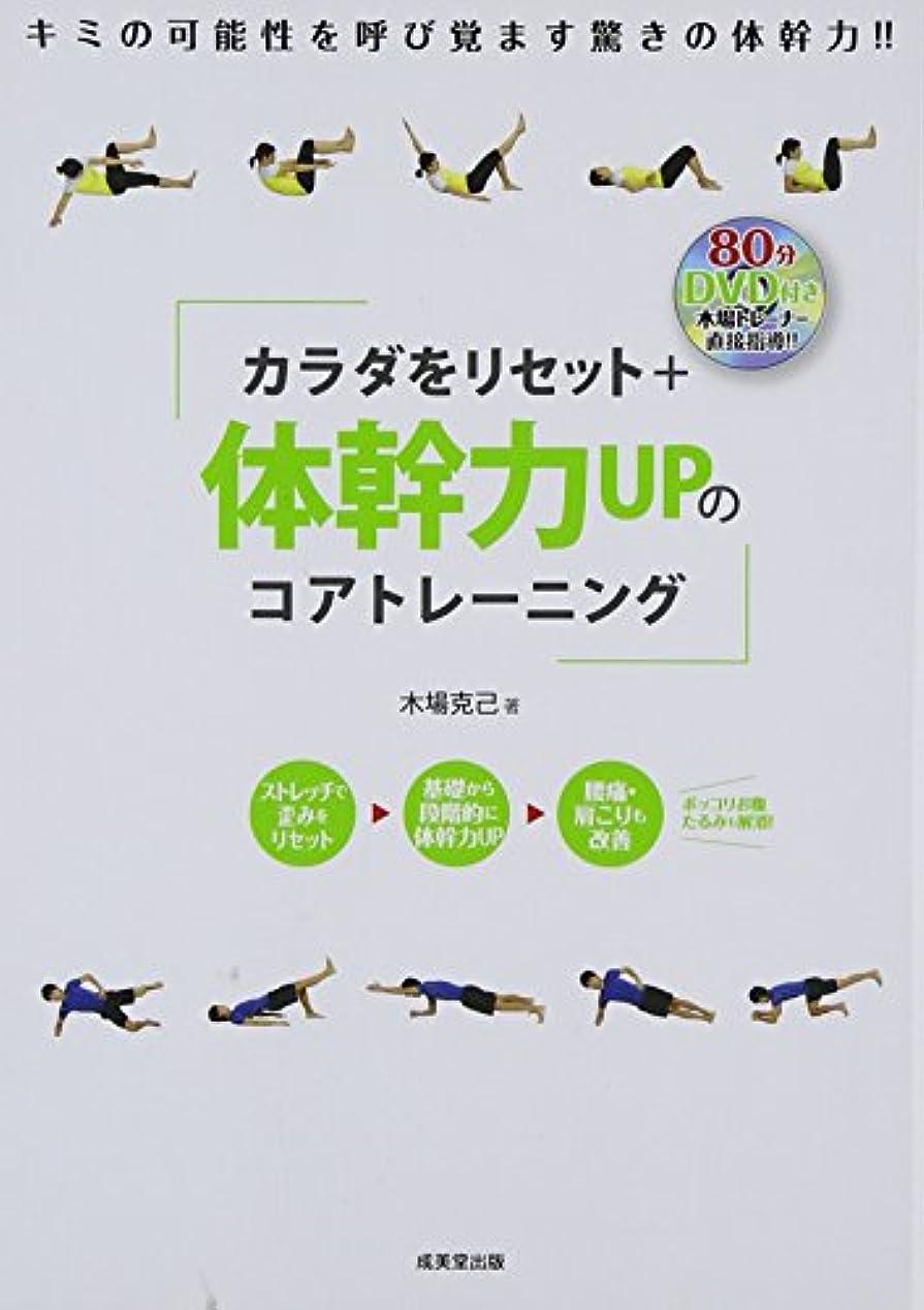 消化器案件先DVD付き カラダをリセット+体幹力UPのコアトレーニング