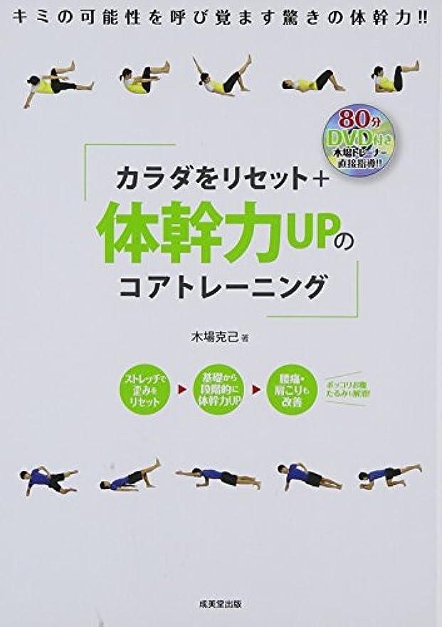 国家切手高尚なDVD付き カラダをリセット+体幹力UPのコアトレーニング