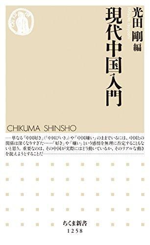 現代中国入門 (ちくま新書)