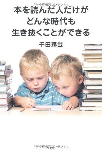 本を読んだ人だけがどんな時代も生き抜くことができるの詳細を見る