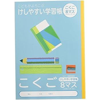 ナカバヤシ サラ消しノート 消しやすい学習帳 こくご 8マス NB51-C8ML