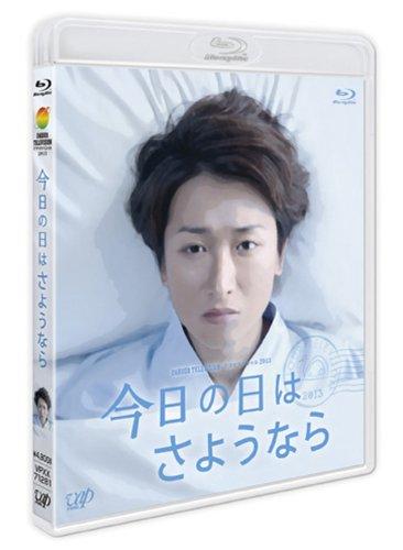今日の日はさようなら [Blu-ray]