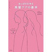 女っぽさを作る美髪ケアの基本 (幻冬舎単行本)