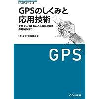 GPSのしくみと応用技術―測位原理、受信データの詳細から応用製作まで (レベルアップ・シリーズ)