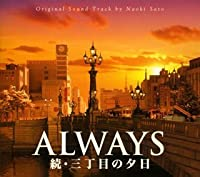 ALWAYS Zoku 3 chome no Yuhi Original Soundtrack by NAOKI SATO(O.S.T) (2007-10-24)
