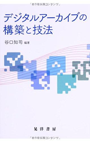 デジタルアーカイブの構築と技法の詳細を見る
