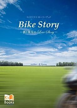 [湯浅 一敏]のBike Story~彼と彼女のLove Story K's Books