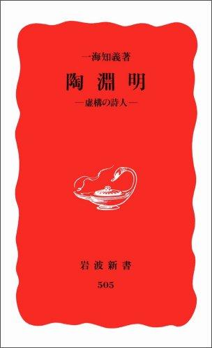 陶淵明―虚構の詩人 (岩波新書)の詳細を見る