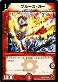 デュエルマスターズ 【 ブルース・ガー 】 DM38-029-UC 《覚醒編 3》
