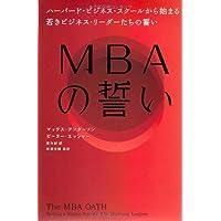 MBAの誓い‐ハーバードビジネススクールから始まる若きビジネスリーダーたちの誓い