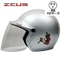 台湾ZEUS 子供用品 ガールズ ボーイズ 子供バイクヘルメット ハーフヘルメット ハーフタイプ フルフェイスヘルメット bike helmet オートバイ バイク用品 四節可能 男女兼用 シールド付き 「PSCマーク付き」 輸入品 (シルバー, S(42-56cm))