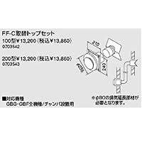 ノーリツ コンロ台形・ 調理台形専用部材 FF-C取替トップセット 100型(0703542) 給湯器
