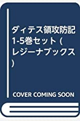 ダィテス領攻防記 1-5巻セット (レジーナブックス) 単行本