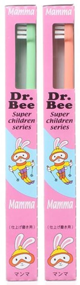 控えめな郵便咽頭BeeBrand Dr.BEE 歯ブラシマンマ やわらかめ 2本セット