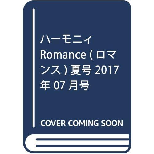 ハーモニィRomance 夏号 2017年 07 月号 [雑誌]: ハーモニィRomance 増刊