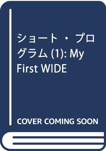 ショート・プログラム(1): My First WIDE