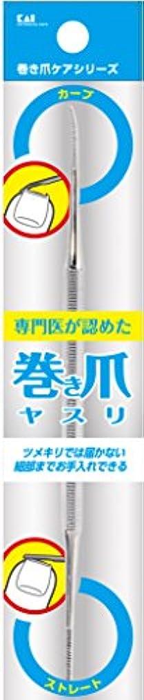 触覚ブルーベル大人巻き爪用ヤスリ KQ2032