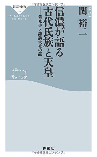 信濃が語る古代氏族と天皇 善光寺と諏訪大社の謎(祥伝社新書)