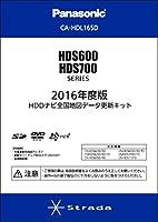 パナソニック(Panasonic) 2016年度版HDDナビ地図更新ソフト HDS600・700シリーズ用 CA-HDL165D