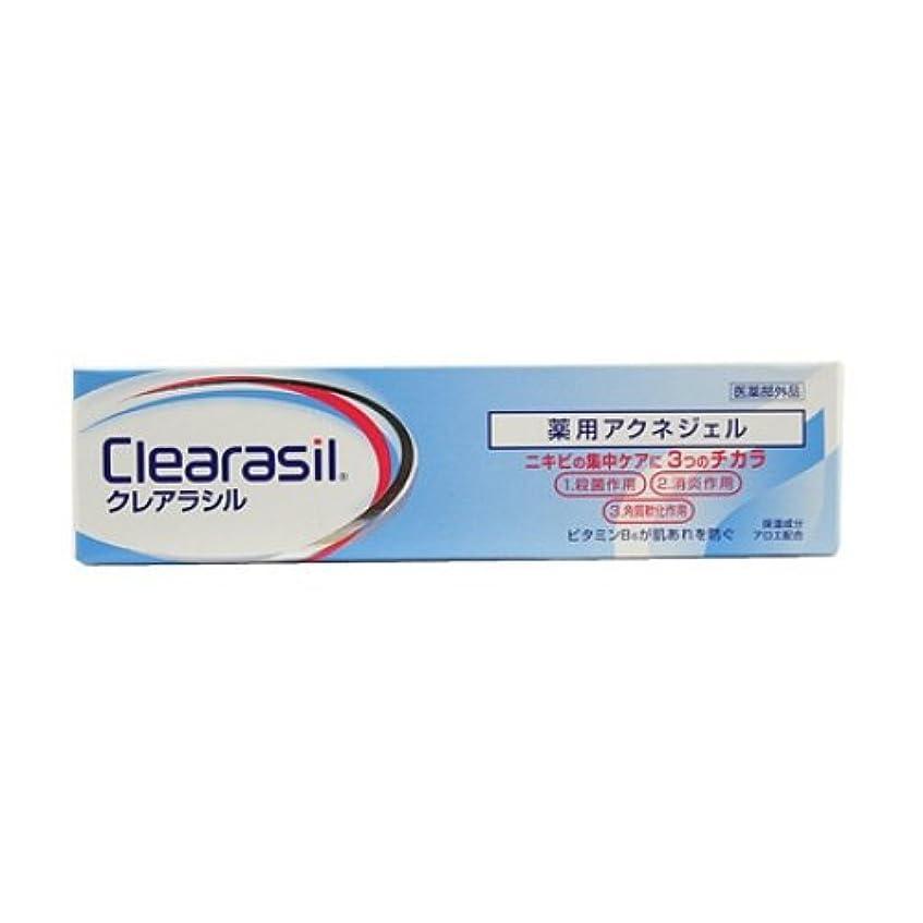 リアル通り抜ける広告主クレアラシル ニキビ対策 薬用 アクネジェル 14g