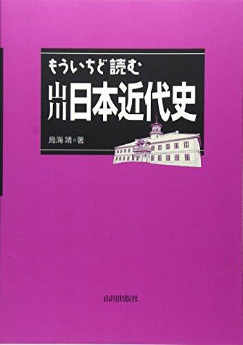 もういちど読む山川日本近代史の詳細を見る
