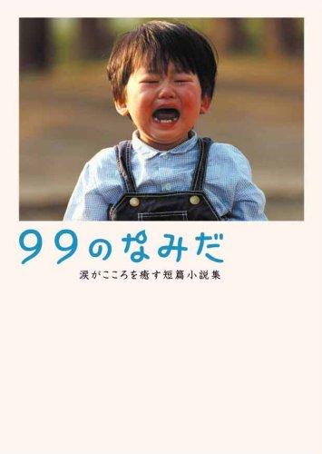 99のなみだ―涙がこころを癒す短篇小説集 (リンダブックス)の詳細を見る