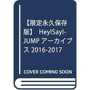 【限定永久保存版】Hey!Say!JUMPアーカイブス2016-2017