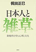 日本人と雑草: 勤勉性を育む心理と文化